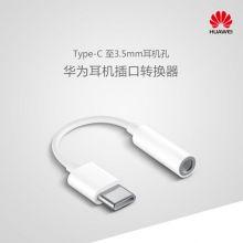 华为耳机插口转换器USB-C至3.5mm耳机孔CM20