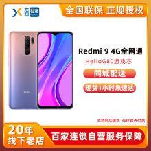 小米 (MI)Redmi 9 4G全网通手机