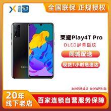 荣耀Play4T Pro 全网通手机
