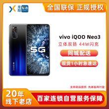 vivo iQOO Neo3 5G全网通手机