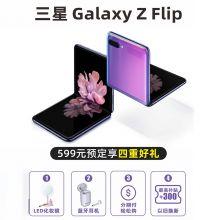 【稀缺新品】Samsung 三星 Galaxy Z Flip 折叠屏手机 在线预订链接