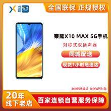 荣耀X10 Max 5G全网通手机