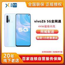 vivo Z6 5G全网通手机