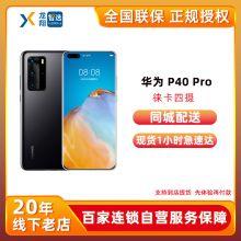 华为P40 Pro 5G 移动权益版