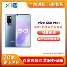 VIVO 5G X50pro+