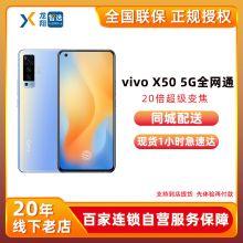 vivo X50 5G全网通手机【现货发售】