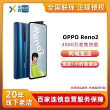 OPPO Reno2 全网通手机