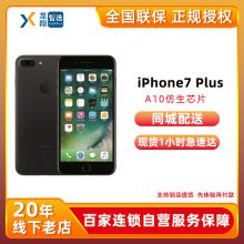 iphone7plus 公开版 手机