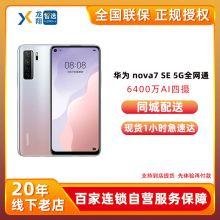 华为 HUAWEI nova7 SE 5G全网通手机