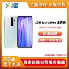 小米 红米Redmi Note8Pro 全网通手机