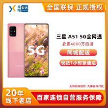 三星 Galaxy A51 5G全网通手机
