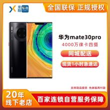 华为 HUAWEI Mate30 Pro 5G版