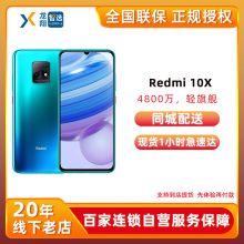 红米10X 5G 全网通