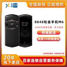 8848钛金手机M6 5G全网通手机