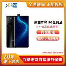 华为荣耀X10  5G全网通手机