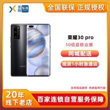 荣耀30 Pro 5G全网通手机
