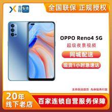 OPPO Reno4 5G全网通手机