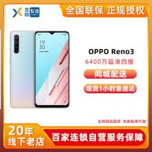 OPPO Reno3 元气版 5G权益版手机