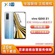 vivo iQOO Z1 5G全网通手机