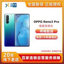 OPPO Reno3Pro 5G版全网通手机