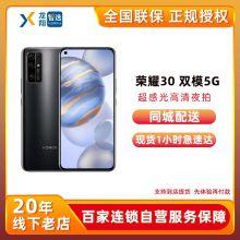 荣耀30 5G全网通手机