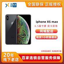 苹果XS Max 苹果 Apple iPhone XS Max