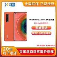 OPPO Find X2 Pro 5G全网通手机