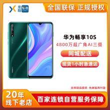 华为 HUAWEI 畅享10s 全网通手机