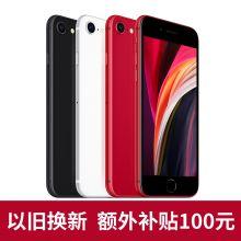 苹果新品iPhone SE 预定专用链接