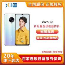 vivo S6 5G移动优享版手机