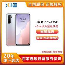 华为 HUAWEI nova7 SE 5G权益版