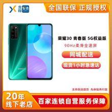 荣耀30青春版 5G权益版手机