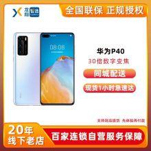 华为 HUAWEI P40 5G全网通手机