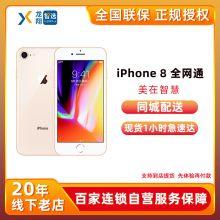 苹果 Apple iPhone 8 全网通手机
