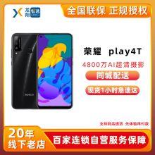 荣耀  play4T  全网通