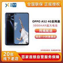 OPPO A52 4G全网通手机
