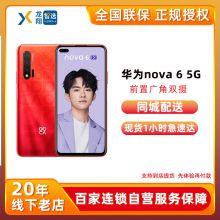 华为(HUAWEI)nova6(WLZ-AN00)5G版全网通手机