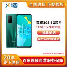 荣耀30S 权益版 5G全网通