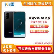 【现货热销中】荣耀V30 5G版全网通手机
