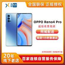 OPPO Reno4 Pro 5G全网通手机