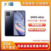 OPPO A92s 5G全网通手机