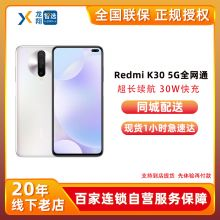 红米K30 5G版 全网通
